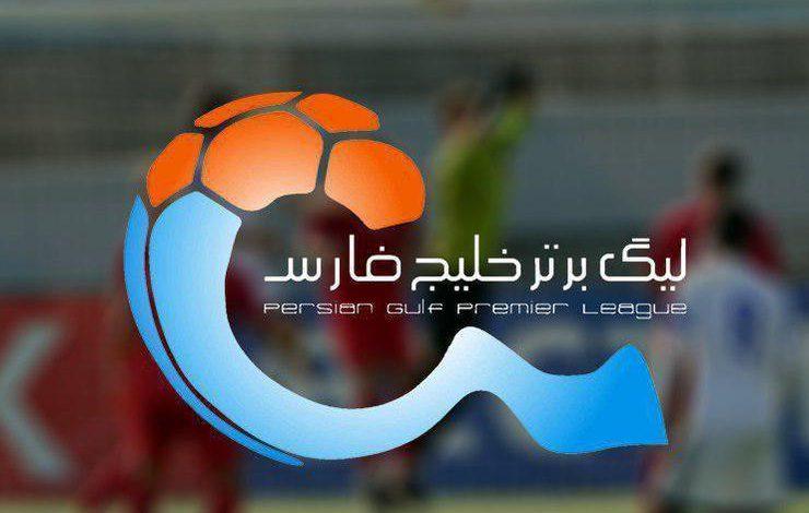 زمان اعلام برنامه بازیهای باقی مانده لیگ برتر فوتبال مشخص شد