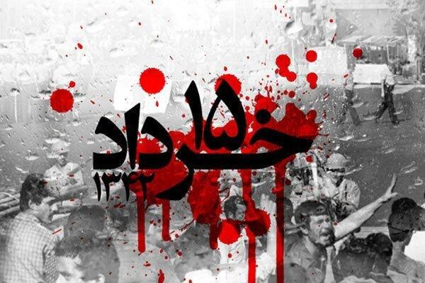 گذری بر قیام ۱۵ خرداد ورامین آوایی که در گوش تاریخ ماندگار شد