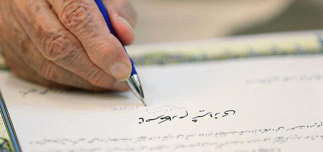 نظر آیتالله مکارم شیرازی در مورد سرمایهگذاری در بورس